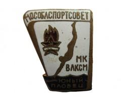 Юный пловец МК ВЛКСМ  Мособлспортсовет