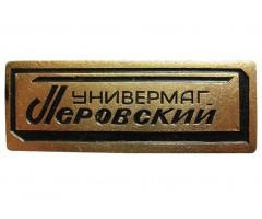 Универмаг Перовский