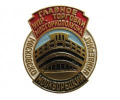 Московско-Москворецкий универмаг