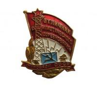 ОСС Минсвязи СССР