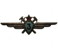 Нагрудный знак специалиста инженерно-авиационной службы 3-го класса