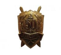 50 лет советской прокуратуре