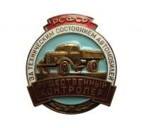 Общественный контролер РСФСР за техническим состоянием автомобилей