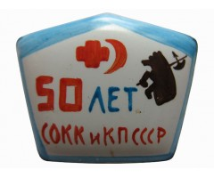 50 лет СОКК и КП СССР (Ярославль)