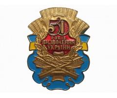 50 лет освобождения Украины