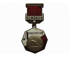 Чемпион Локомотив