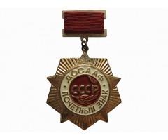 Почетный знак ДОСААФ СССР