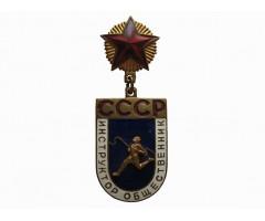Инструктор общественник СССР