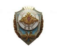 Отличник ВВС России