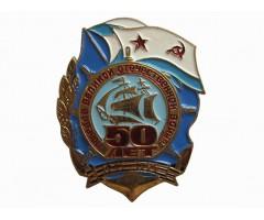 50 лет победы в Великой Отечественной войне