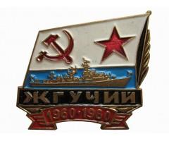 Жгучий 1960-1980