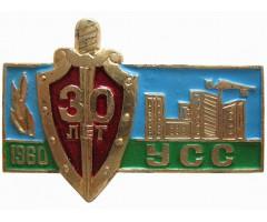 30 лет УСС