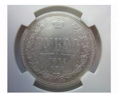 1 рубль 1878 года СПБ НФ  (в слабе)