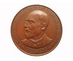 Памятная медаль в память 100-летия со дня рождения И.В.Мичурина
