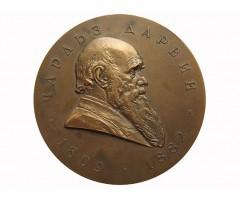 Памятная медаль 150 лет со дня рождения Чарльза Дарвина