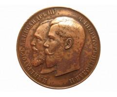 Медаль от Главного управления землеустройства и земледелия