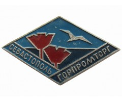 Горпромторг Севастополь