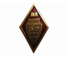 50 лет Академии МВД СССР