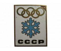 Знак члена сборной СССР на зимних олимпийских играх