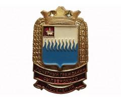 Почетный гражданин Сылвенского поселения