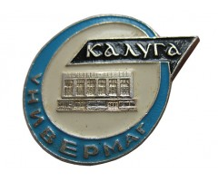 Универмаг Калуга
