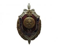 УФСБ России по республике Адыгея 20 лет