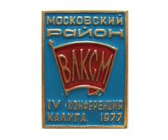 ВЛКСМ 4 конференция Калуга