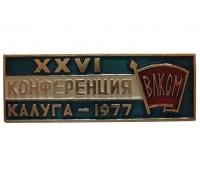 26 комсомольская конференция г. Калуги