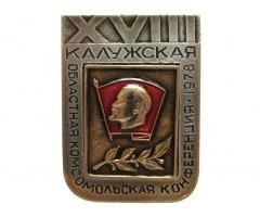18 Калужская областная комсомольская конференция