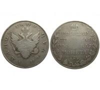 1 рубль 1809 года СПБ ФГ