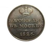Жетон В память коронации Николая I. 1826 г.