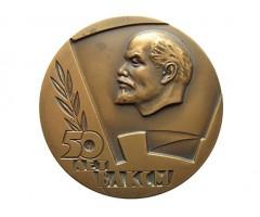 Настольная медаль 50 лет ВЛКСМ