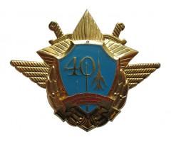 40 лет Гвардейское краснознаменное Днепропетровское соединение