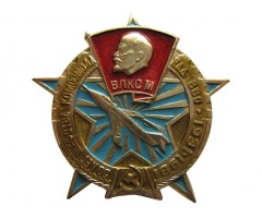 50 лет шефства комсомола над ВВС 1931-1981