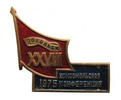 XXVIII комсомольская конференция Подольск