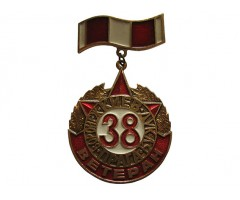 Ветеран 38 армии
