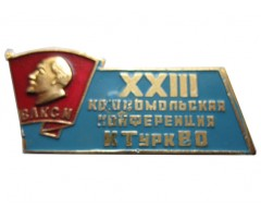 23 комсомольская конференция КТуркВО