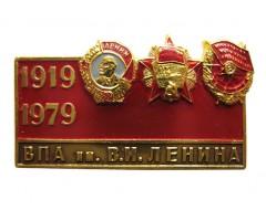 60 лет ВПА имени Ленина