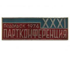 31 партконференция г. Подольск
