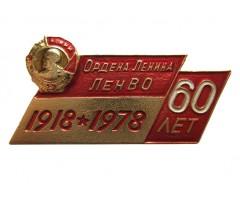 60 лет ордена Ленина ЛенВО