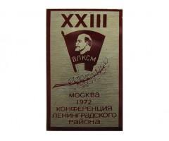 23 комсомольская конференция Ленинградского района