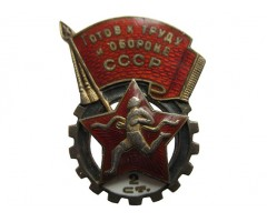 Готов к труду и обороне СССР 2-й ступени.