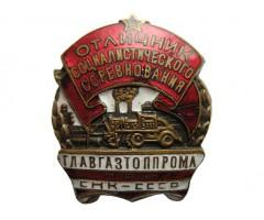 Отличник социалистического соревнования Главгазтоппрома при СНК СССР