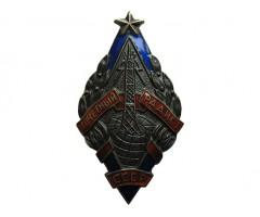 Почетный радист СССР (серебро)