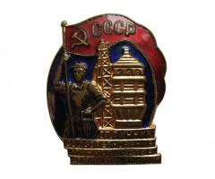 Отличник соцсоревнования министерства цветной металлургии СССР