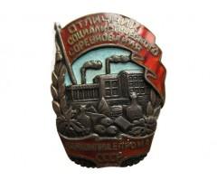 Отличник социалистического соревнования Наркомпищепрома СССР (серебро) + документ