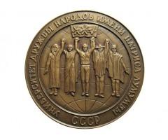 Настольная медаль 25 лет Университету дружбы народов им.Патриса Лумумбы
