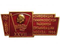 27 конференция Тимирязевской организации ВЛКСМ