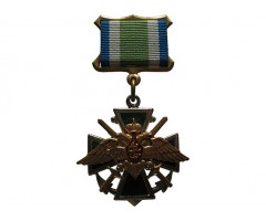 Крест За службу на Дальнем Востоке ФПС ФСБ РФ