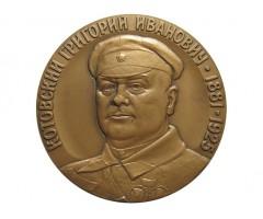 Памятная медаль 100 лет со дня рождения Г.И.Котовского